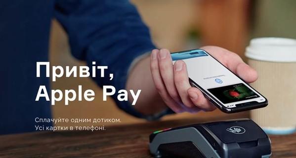 В Украине заработал Apple Pay: Что это такое и как воспользоваться технологией?