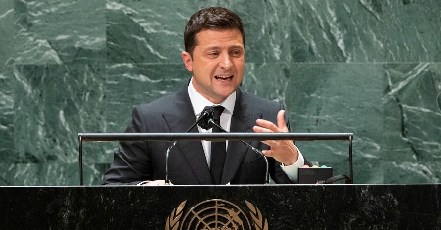О чем говорил Зеленский на трибуне ООН