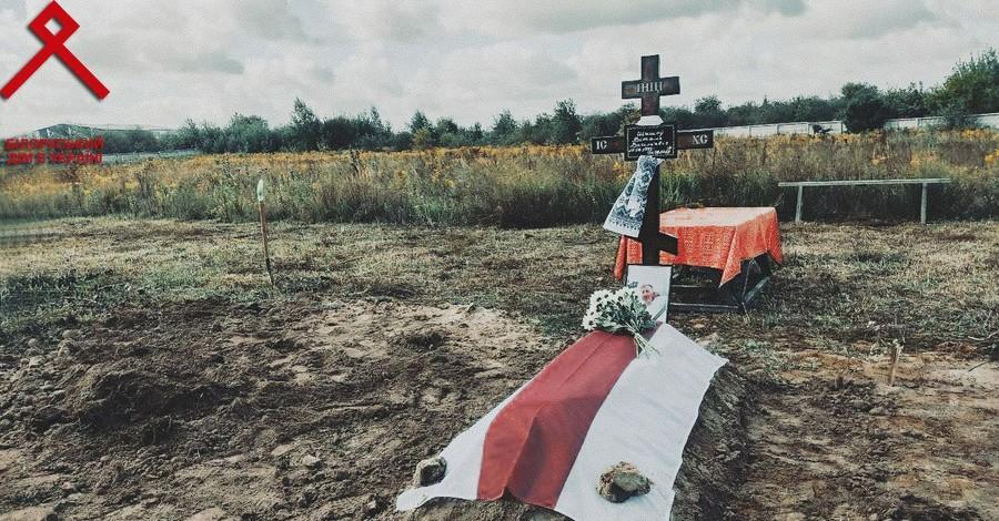 В Киеве похоронили главу Белорусского дома в Украине Виталия Шишова